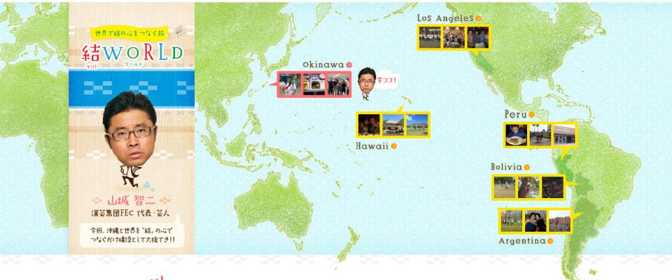 沖縄ファミリーマートテレビCM