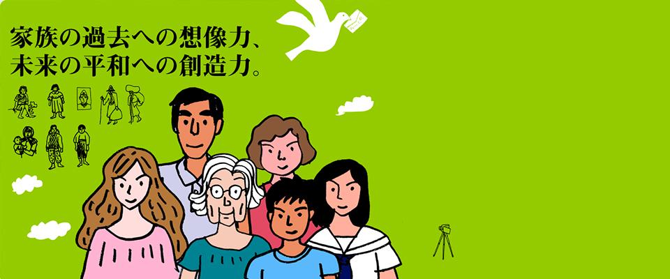 家族に語り継ぐ平和のウムイ事業