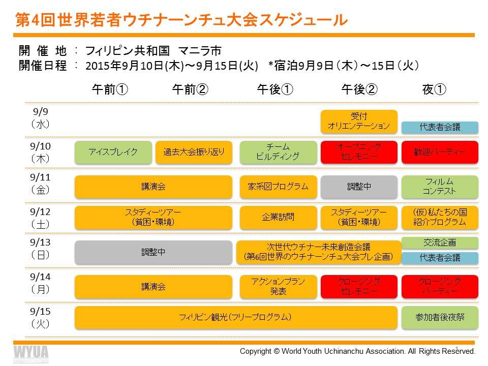 Schedule_Japa