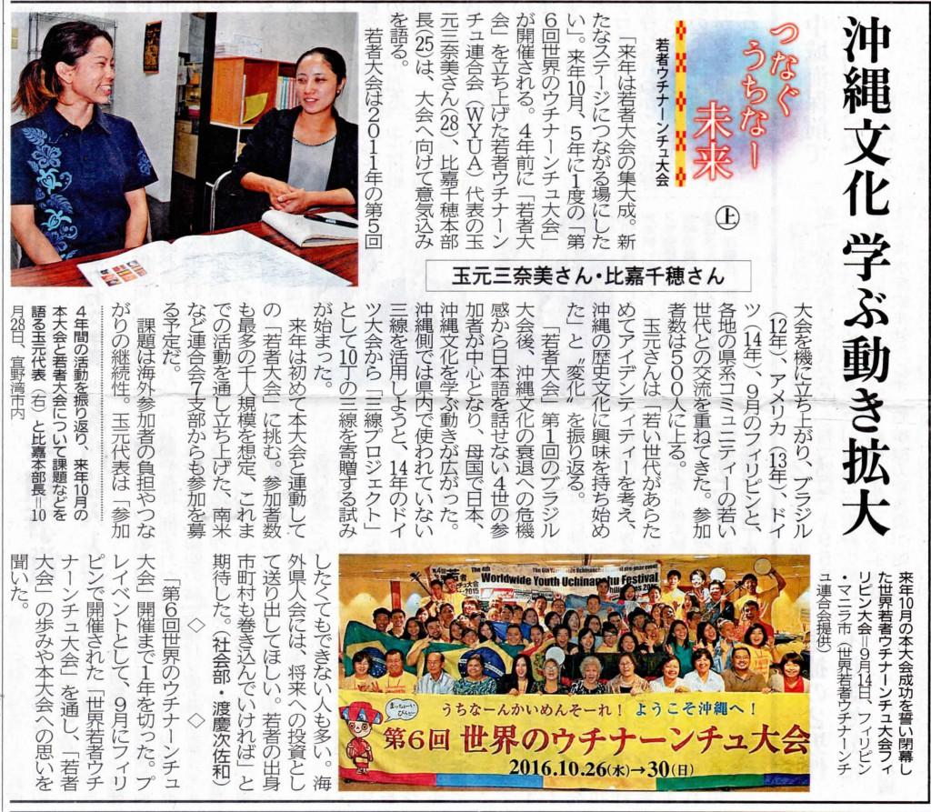 沖縄タイムス_151125001_ページ_1