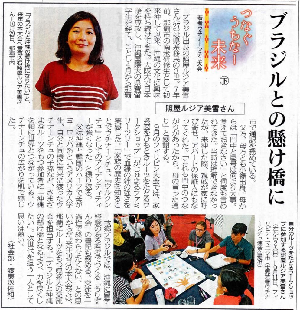 沖縄タイムス_151125001_ページ_3