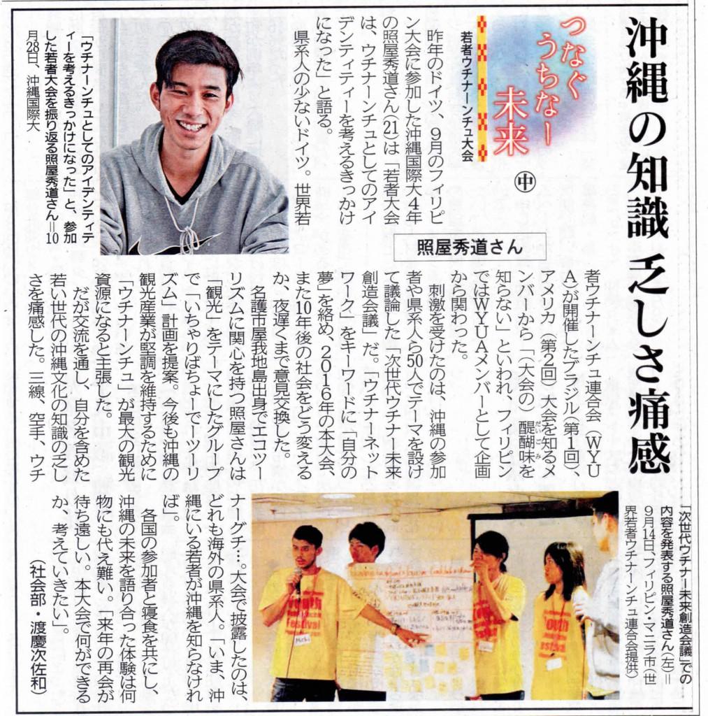 沖縄タイムス_151125001_ページ_2